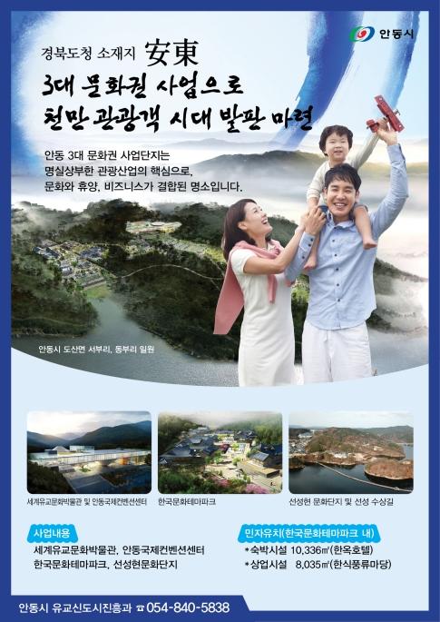 20190315 3대문화권사업 광고 시안 줄임.jpg