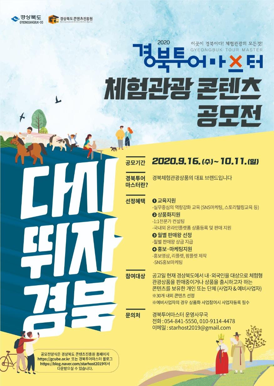 경북투어마스터(포스터).jpg