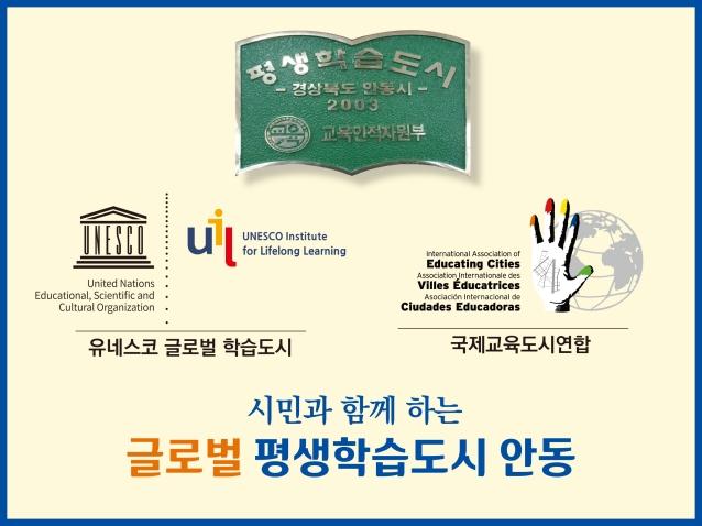글로벌평생교육도시안동-홍보1 조절.jpg