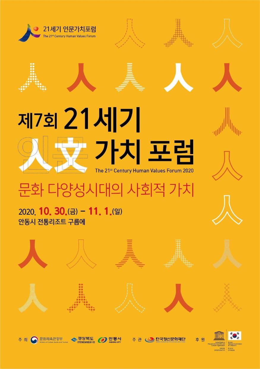 0929 한국정신문화재단 제7회 21세기 인문가치포험 개최.jpg