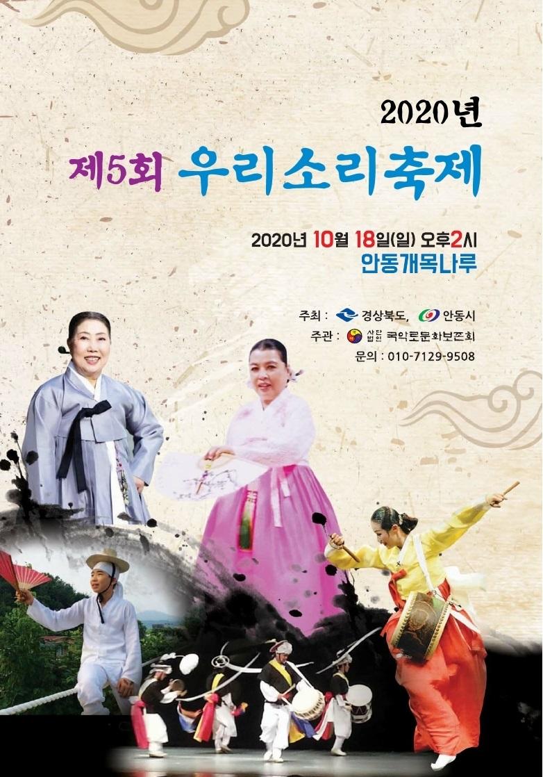 1016_2020년_제5회_우리소리축제_개최.jpg