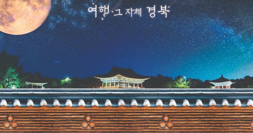 서울국제관광박람회_참가(경북홍보관_이미지).jpg