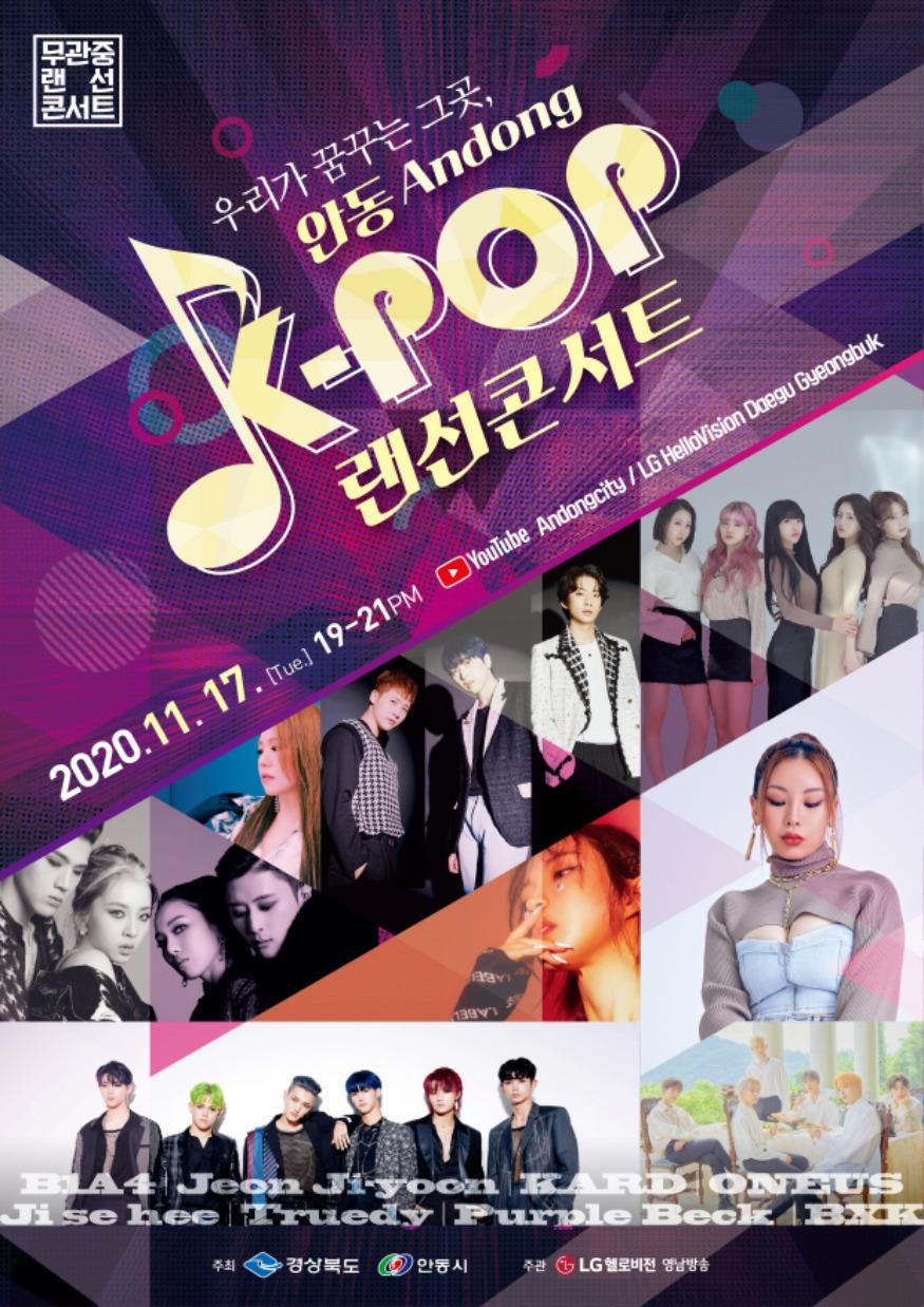 201109_안동랜선콘서트(수정)-01.jpg