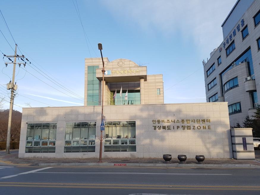 사진_안동상의_경북북부지식재산센터.jpg