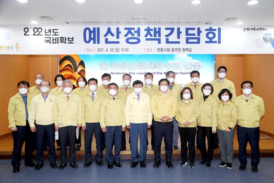 0412_안동시_2022년도_국비확보_예산정책간담회_개최_(1).JPG