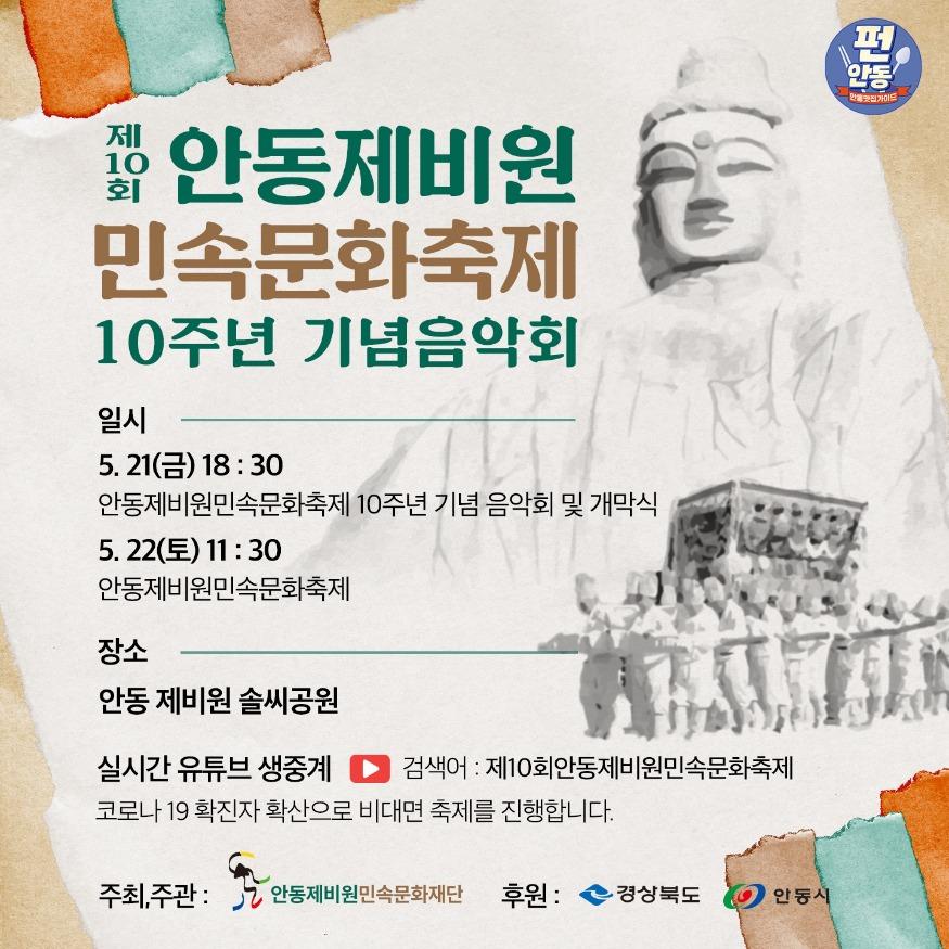 0516-2_제10회_안동_제비원민속문화축제_개최_(1).jpg