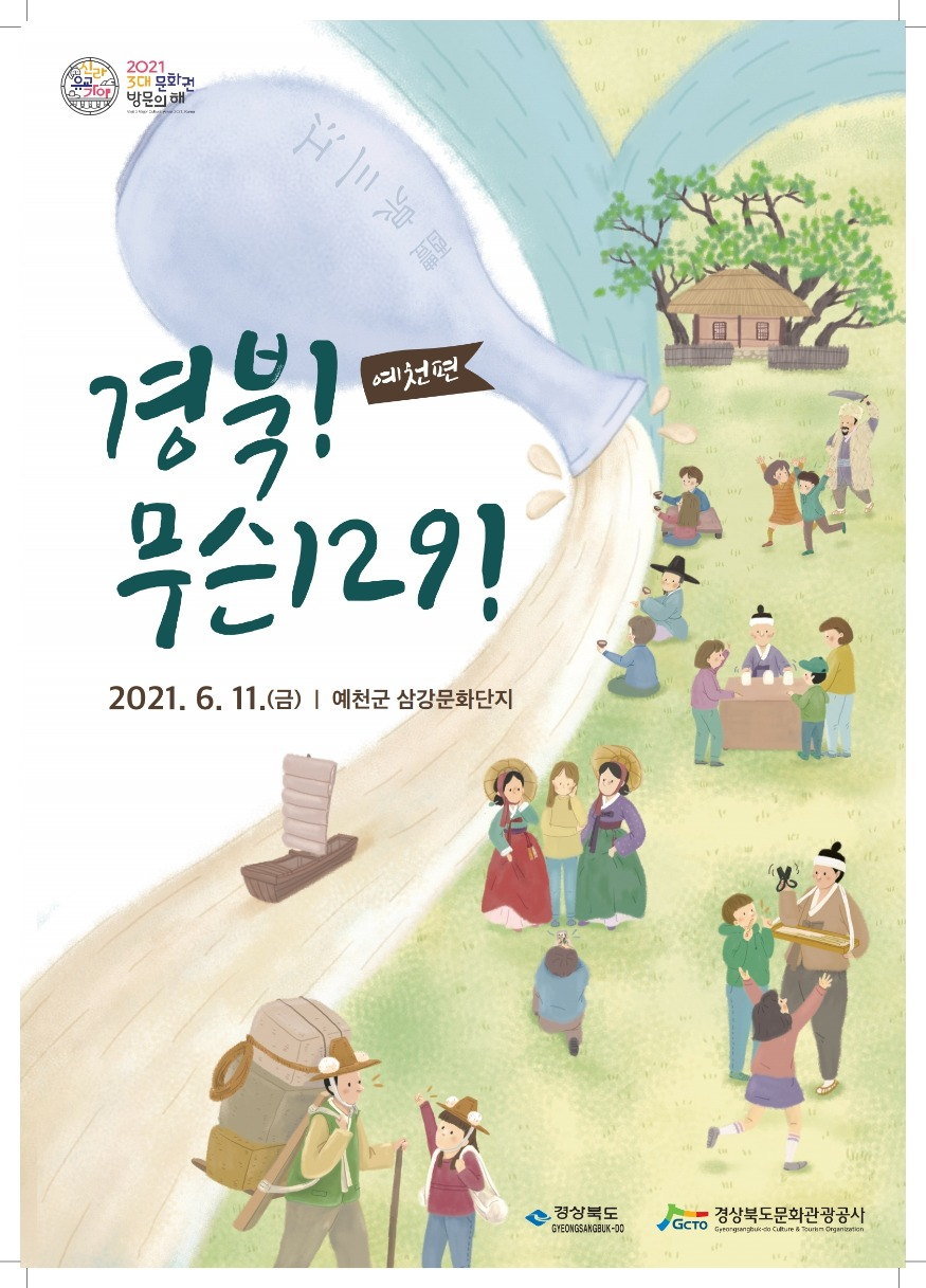 (4-1)3대문화권관광_포스터최종_인쇄.jpg