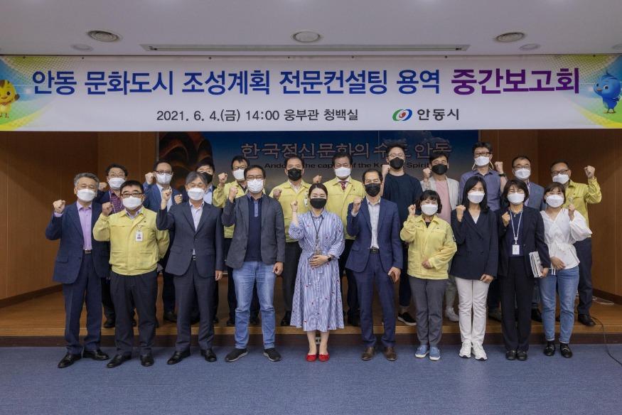 0609-1_안동_문화도시_조성계획_용역_중간보고회_개최_(2).jpg