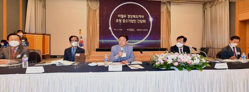 (1-2)중소기업중앙회_도지사_초청_간담회.jpg
